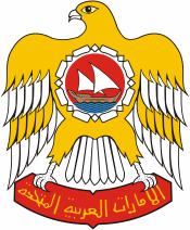 Герб объединенных арабских эмиратов 100 рублей билет банка россии