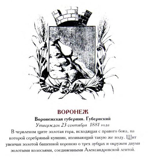 герб воронежа картинка раскраска хочется